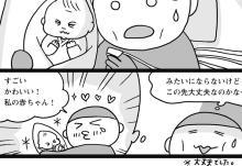 「可愛い私の赤ちゃん!」気分にならない産後直後の私、この先大丈夫!? by水谷さるころ
