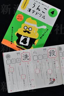84万部突破「うんこ漢字ドリル」の社会的考現学 なぜ子どもは魅かれる?