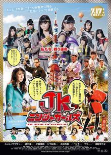 「こぶしファクトリー」が忍者に 初主演映画「JKニンジャガールズ」ポスター完成