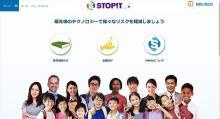 千葉県柏市が導入するいじめ通報アプリ その効果のほどは?