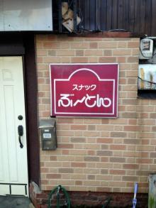 「80年代的なベタ」を感じさせる三浦のお店【探訪!スナック珍名さん】