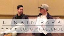 リンキン・パーク、チェスター&マイクがカタカナ入りのロゴ描く