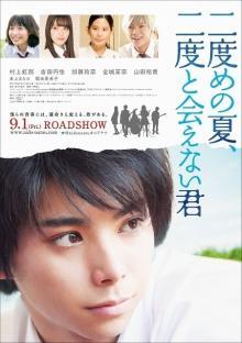 村上虹郎主演「二度めの夏、二度と会えない君」は9月1日公開!ポスターもお披露目