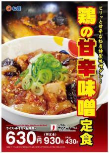 松屋でピリッと辛いスタミナメニュー「鶏の甘辛味噌定食」が復活!1週間はライス大盛無料