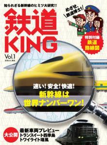 子鉄のための新雑誌! 子ども図鑑<鉄道専門誌な入門誌『鉄道KING』創刊