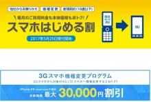 au、初スマホのユーザー向けに「スマホはじめる割」キャンペーン。データ量は1/3/5GBから選べる