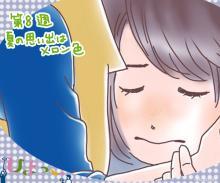 「ひよっこ」43話。とんかつ大好き愛子さんは、どこまでが天然なのか