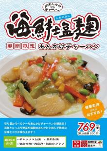 海鮮とたっぷり野菜が塩麹のあんかけと絡む、絶品チャーハンが限定登場!