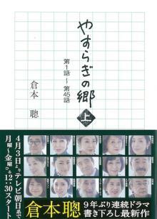 「やすらぎの郷」石坂浩二はコロス、八千草薫はデウス・エクス・マキナである
