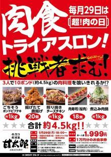「肉食トライアスロン」約4.5kgの肉料理を30分で完食すれば食事券1万円分!