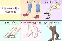 スニーカー「恋愛には消極的」サンダル「○○が苦手」!? 女性の靴で見る性格診断