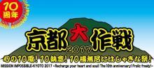10-FEET『京都大作戦』にRAD初参戦 Ken Yokoyama、MWAM、WANIMAも追加