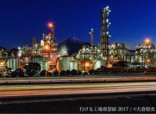 写真展『行ける工場夜景展』 工場へのアクセス情報も紹介