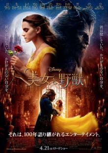 『美女と野獣』V5!『ピーチガール』は3位スタート