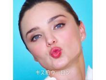 必見!ミランダ・カーのキス顔がステキすぎる動画公開