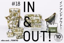 niko and ... TOKYOの特集第18弾『IN & OUT!』はcolemanとのコラボレーション商品が登場♪