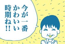 「今が一番かわいい時期ね!!」おばちゃんの今と、リアル母の今はちょっと違う!? by ハラユキ