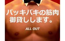 今年の夏は「マッスル」が盛り上げる!?筋肉紳士集団『ALL OUT』がやってくる