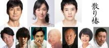 岡田准一VS西島秀俊、初共演!木村大作監督3作目は美しい時代劇「散り椿」