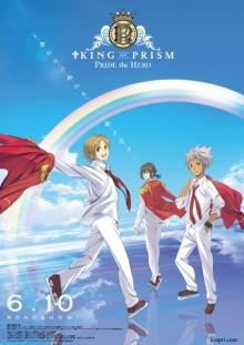 このポスターのアイドル、どこかで見たような?映画「KING OF PRISM -PRIDE the HERO-」隠し要素をチラ見せする場面カット解禁