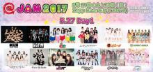 アイドルユニットが多数出演するライブイベント「@JAM 2017」Day1の模様をニコ生で独占生中継