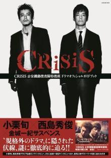 今夜「CRISIS」公安は警察はどうする、平成維新軍ってなんだ。小栗旬、西島秀俊が攻めてて凄い