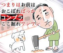 「フリースタイルダンジョン」R-指定「渋谷TSUTAYA前はサイファーじゃなくて性の喜びおじさん」
