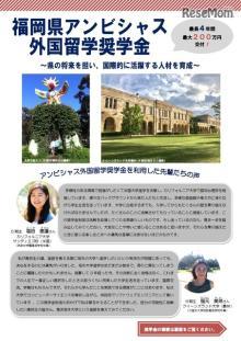 高校生対象、最大200万円×4年間「福岡県アンビシャス外国留学支援奨学金」