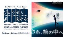 【夏休み2017】東京国立博物館で親子イベント、ワークショップも