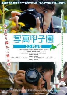 甲斐翔真、笠菜月、平祐奈ら注目の若手集結「写真甲子園」映画化