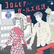 アイドルコンピ盤『コロムビア・ガールズ伝説』シリーズ3タイトルが同時発売