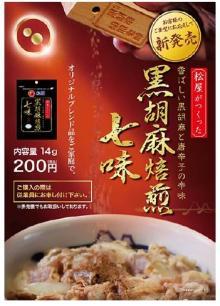 松屋の「黒胡麻焙煎七味」が家庭用で登場!牛めしはもちろん、煮物や炒め物に