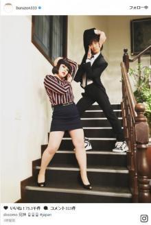 綾野剛&ブルゾンちえみ、兄妹ショットに反響「JOJO感ハンパない」