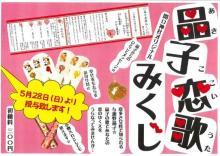 与謝野晶子ファン必見! 大阪・堺の生家跡近くに「晶子恋歌みくじ」が登場