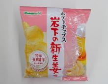 岩下の新生姜味のポテトチップスを食べてみた!
