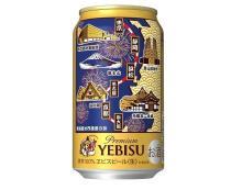 富士山、元離宮二条城など、世界遺産が描かれる!東海道新幹線オリジナルのヱビスビール