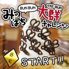 サイコロで「8」が出ると「はちみつソフトクリーム」にみつばちチョコの大群が!?