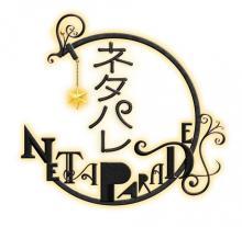 NEWS小山、『ネタパレ』で増田貴久と即興コントを披露