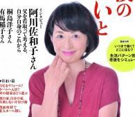 阿川佐和子、小林幸子…シニア初婚の有名人、実はこんなに多かった