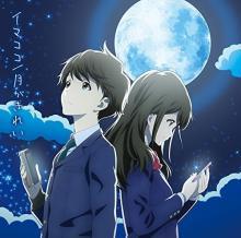 「月がきれい」は男女が入れ替わらない「君の名は。」だ。深夜の恋テロアニメがじわじわ来ている