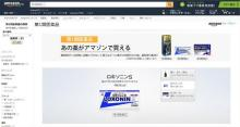 Amazon「Amazonファーマシー」にて第1類医薬品の販売を開始