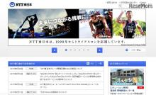 NTT東日本、ベトナムへ日本の教育ICTを「輸出」強化