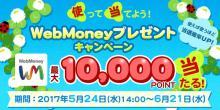 ウェブマネー、最大1万円分が当たる「使って当てようWebMoneyプレゼントキャンペーン」