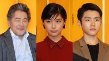 『ひよっこ』バス車内放送 古谷一行、佐久間由衣、泉澤祐希が決定