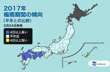 関東甲信は6月下旬に梅雨入り…ウェザーニューズが2017年の「梅雨の天気傾向」を発表