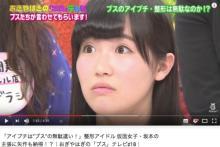 30万円で二重まぶたに整形 仮面女子・坂本舞菜が「アイプチはブスの無駄遣い」