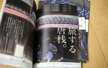 品切れ続出のフリーペーパー『kawagoe premium』。川越出身の編集長に聞く地元の魅力