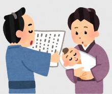 キラキラというよりクソクソネーム?伝統的に「ブス」や「う●こ」と名付けられるベトナムの子どもたち