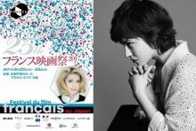 フランス映画祭2017、豪華12作品の紹介映像公開&若手実力派女優の来日決定!