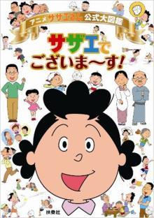 刷り込まれた母親像 ――昭和のサザエさんと平成のみさえさん